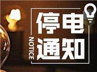 【停电信息】潢川小范围停电,这个地方从早停到黑,记得及时备电!