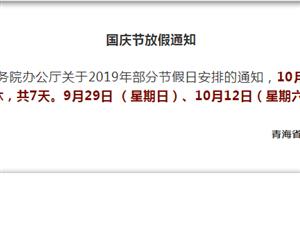 青海省政府�k公�d放假通知