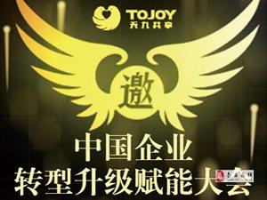 中国企业转型升级赋能大会-9月29日南昌站