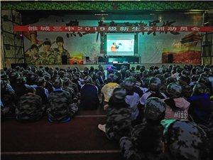 ��v�^,才能感受生命的血性�c光�x!雒城三中2019���(�M�D)