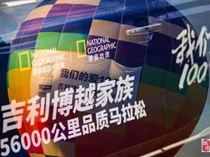 56000公里�h中��行,博越家族出征了!