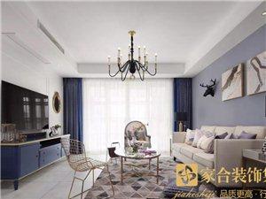 家合装饰,120�O优雅美式之家,散发别样的浪漫气息