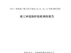 松江·希望城A区19、20、21号楼竣工环境保护验收调查报告