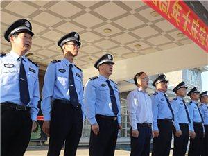 潢川县公安局召开新中国成立70周年大庆安保誓师大会!