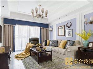 家合装饰,126�O浪漫美式,优雅与舒适的品味之家