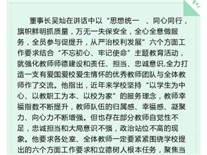 安庆皖江中等专业学校召开教育教学工作推进会