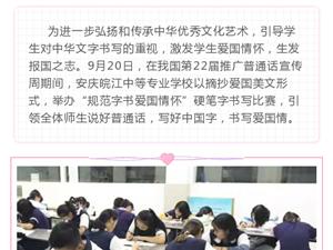 """安庆皖江中等专业学校举办""""规范字书爱国情怀""""硬笔字书写比赛"""