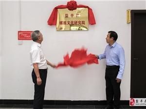 贺|加快打造天府文化名县,盐亭县挂牌成立嫘祖文化研究院