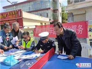 [七进宣传]清水公安交警开展送车管业务及交通安全宣传下乡活动