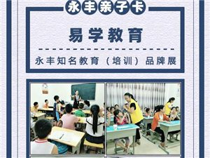 易学教育培训——YB亚博体育网页版登录秋季亲子卡