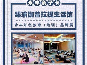 臻.瑜伽——YB亚博体育网页版登录秋季亲子卡