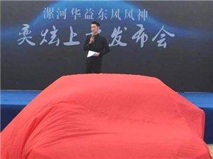新国潮智控座驾――东风风神奕炫在漯河体育场隆重上市