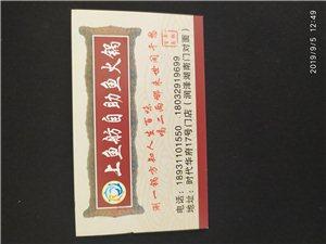 自助餐-涮锅――火锅――鱼锅-火锅鱼――-上鱼坊自助鱼锅28元/位