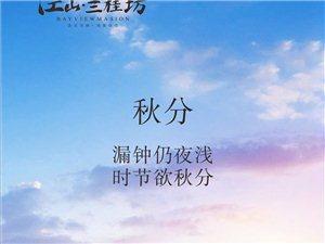 【江山・兰桂坊】秋分