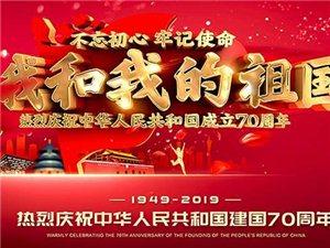 庆祝新中国成立70周年专题