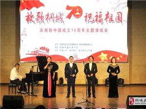 我市举办庆祝新中国成立70周年主题演唱会