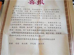山东大学向霍邱一中发来喜报(9月23日)