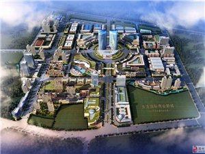 又一全国500强来了!9月27日,居然之家将签约入驻东方国际商业新城!