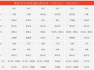 莱阳市妇幼保健院门诊坐诊早知道(9月23日――9月29日)