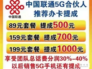 中���通河南分公司招募5G合伙人