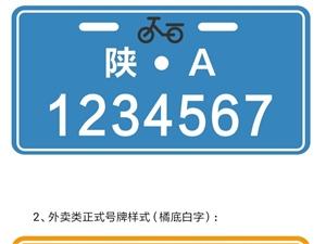 【社会热点】今天起陕西启动电动自行车登记挂牌!