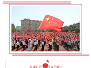 """安庆皖江中等专业学校举行""""我和我的祖国""""快闪活动讴歌伟大祖国"""