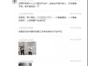 �W友咨�:�@�商煳髌轿麝P有人上�T登�不�赢a,是不是�_子?