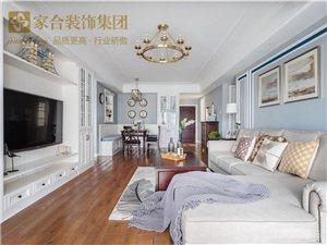 【家合装饰】120�O浪漫美式3室2厅,卡座餐厅唯美有气质
