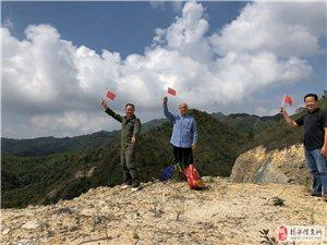 揭西太�O人9月24日登揭�第二峰九�h��