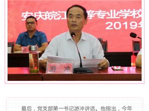 """安庆皖江中等专业学校部署""""不忘初心、牢记使命""""主题教育工作"""