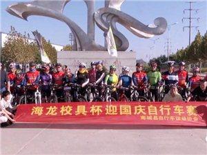南城县自行车协会举行迎国庆自行车赛