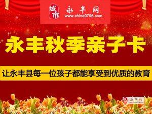 YB亚博体育网页版登录秋季亲子卡