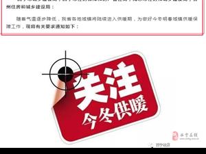 青海省住建�d�l布通知:�P于今冬明春供暖