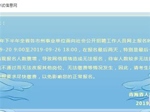 青海省人事考�中心�l布重要提示