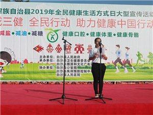 """白沙县2019年""""全民健康生活方式月""""大型宣传活动"""