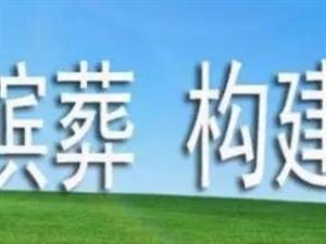 各村注意:农村殡葬改革管理条例正式发布!