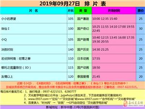 嘉峪�P市文化�底蛛�影城19年9月27日、28日排片表