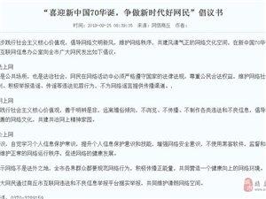 """""""喜迎新中国70华诞,争做新时代好网民""""倡议书"""