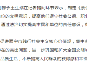 西��人:10月1日起,�@15�N不文明行��⑹艿焦苁�