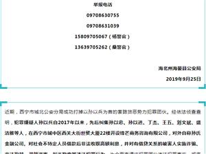 青海警方�P于征集�善疬`法犯罪案件�索的通告