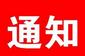 �h公�_�x聘�l�(街道)所�偈�I�挝�299人