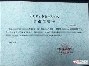 清水县人民法院发出首份《离婚证明书》