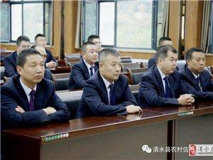 清水县人民法院举行农村信用社申诉案件执行案款发放仪式
