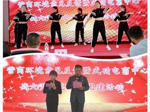 """铺铺旺集团武功电商中心开展""""战九月?迎金秋""""团建活动"""