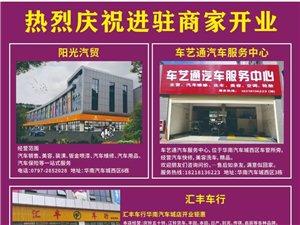 华南汽车城财富月刊