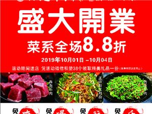 新世界�牧�牛肉,正宗黔江鸡杂国庆盛大开业,赶紧行动吧!!!
