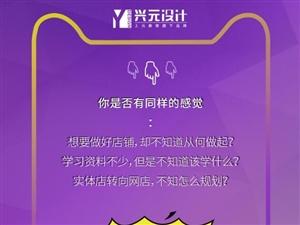 淘宝店怎么引流的滁州淘宝培训班