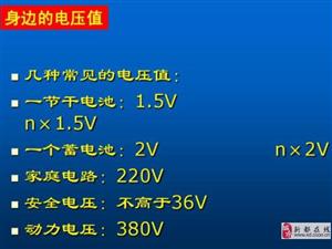36V安全电压就一定安全吗