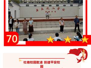 安庆皖江中等专业学校举行防范校园欺凌教育大会