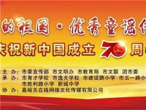 """""""我和?#19994;?#31062;国?优秀童谣传唱展演""""庆祝新中国成立七十周年献礼活动"""
